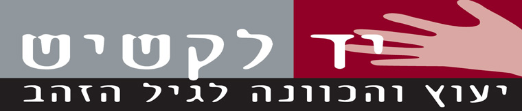 תמונת לוגו בית אבות